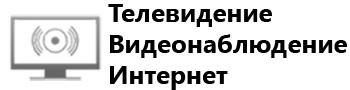 ЦИФРОВЫЕ-ПРИСТАВКИ